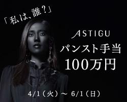 アツギ パンスト手当100万円が当たるキャンペーン